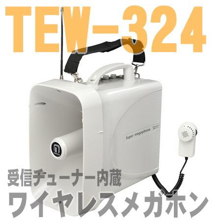 TEW-324 受信チューナー内蔵メガホン