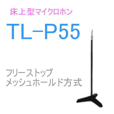TL-P55