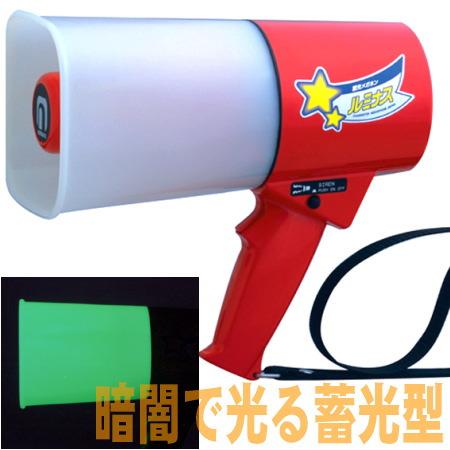 TS-513L 蓄光型メガホン