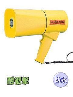防水小型メガフォン拡声専用タイプ TS-531