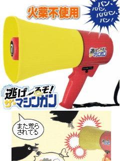 カラスよけ猟銃音付きメガホン TSS007