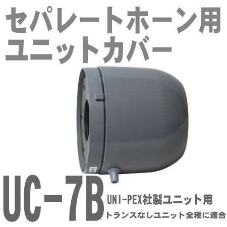 UC-7B