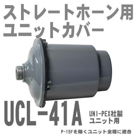 UCL-41A