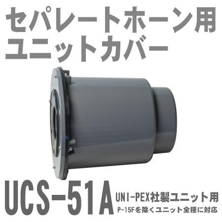 UCS-51A