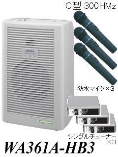 防滴ワイヤレスマイク3本セット WA361A-HB3