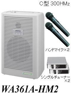 ワイヤレスマイク2本セット WA361A-HM2