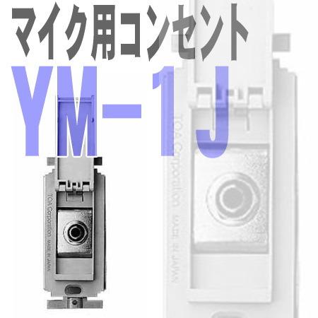 YM-1J