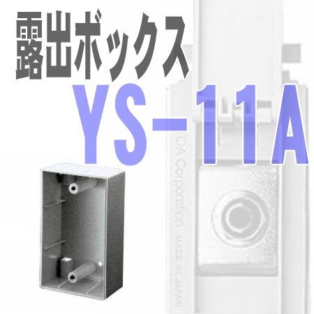 YS-11A