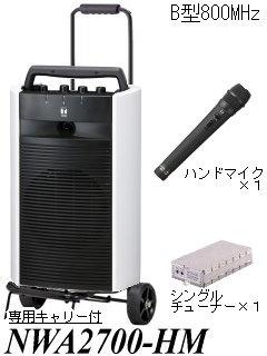 NWA2700-HM