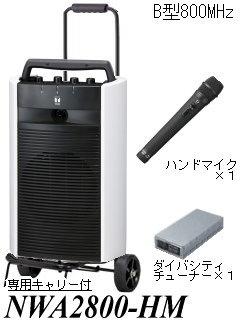 NWA2800-HM