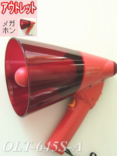 "<span class=""title"">防災備品に好適なサイレン赤メガホン OLT-645S-A</span>"