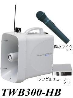 防滴ハンドマイク仕様 TWB300-HB 防滴ワイヤレスメガホン