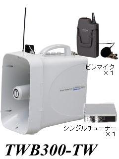 ピンマイク仕様 TWB300-TW 防滴ワイヤレスメガホン