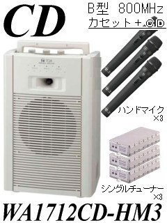 CD付きワイヤレスマイクセット WA1712CD-HM3