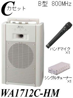 カセット付きワイヤレスマイクセット WA1712C-HM