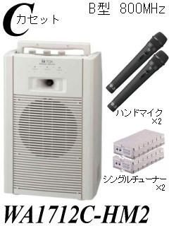 カセット付きワイヤレスマイクセット WA1712C-HM2