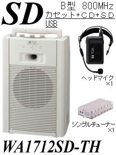 SD付ワイヤレスマイクセット WA1712SD-TH
