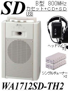 SD付ワイヤレスマイクセット WA1712SD-TH2
