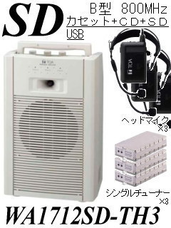 SD付ワイヤレスマイクセット WA1712SD-TH3