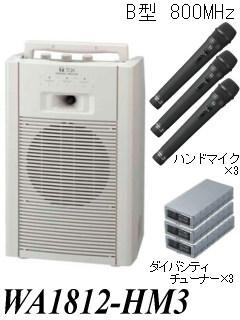 ワイヤレスマイクセット WA1812-HM3
