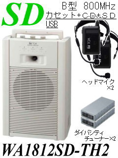 SD付ワイヤレスマイクセット WA1812SD-TH2