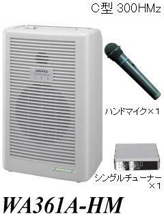 ワイヤレスアンプセット WA361A-HM