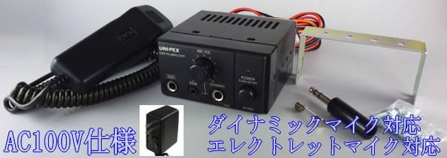 NT-102AC 100V簡易放送アンプ