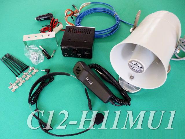 ワンタッチ車載拡声器セット C12-H11MU1