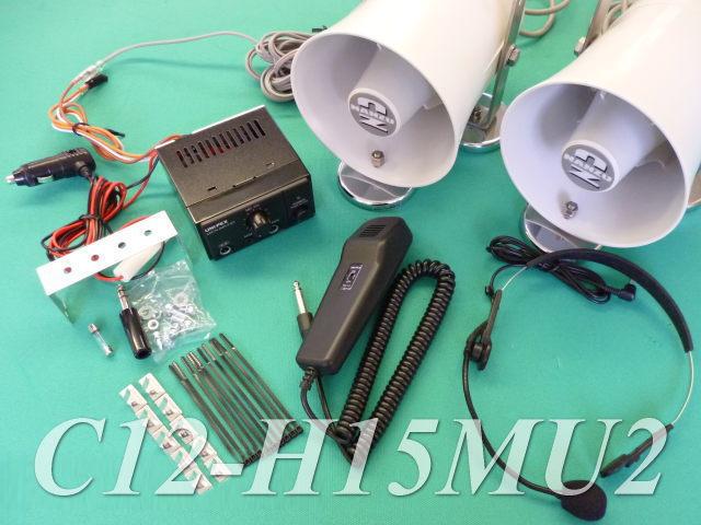 スピーカー2台用ワンタッチ車載拡声器セット C12-H15MU2