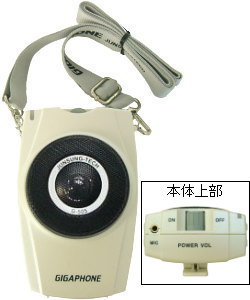 ハンズフリー 手ぶら拡声器4 パワーギガホン