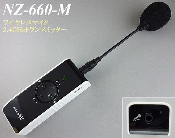 送信機 NZ-660-M