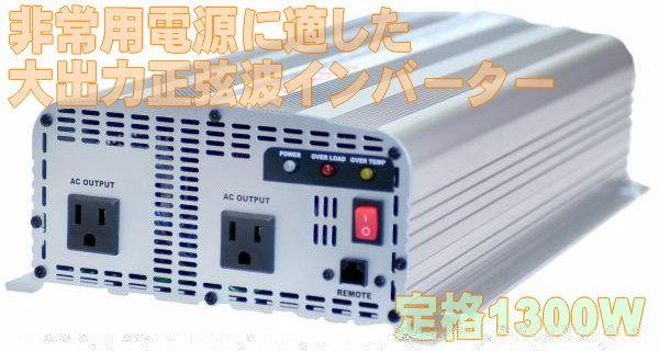 AS-1500-12V