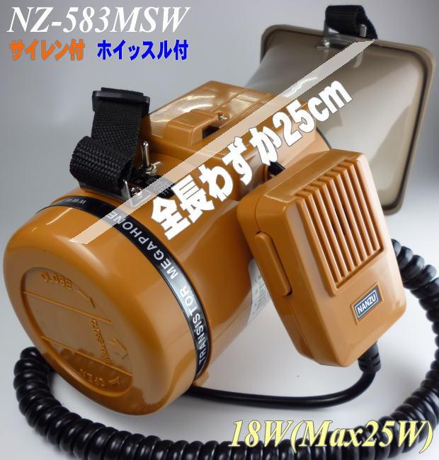 サイレン付きショルダーメガホン NZ-583MSW