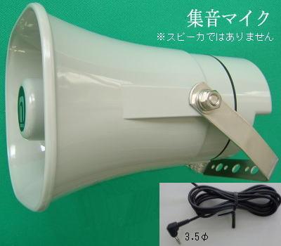 集音マイク MG-106