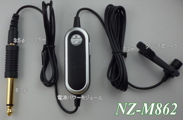 クリップ式マイク NZ-M862