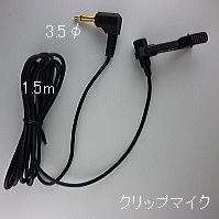 3.5プラグと1.5mケーブル
