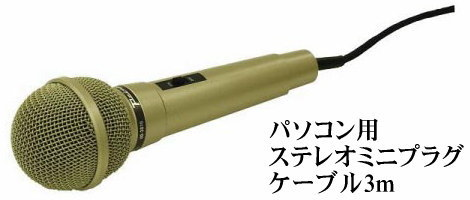 パソコン用マイク UD3070