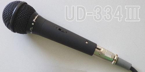 プロ仕様ステージ用マイク UD3343