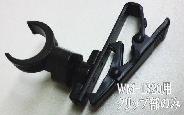 WM-1320用クリップ部のみ