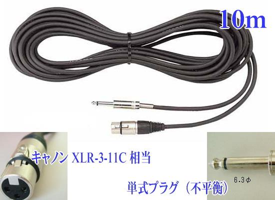 マイクコード YM-1230
