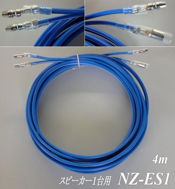 スピーカー1台用コード NZ-ES1