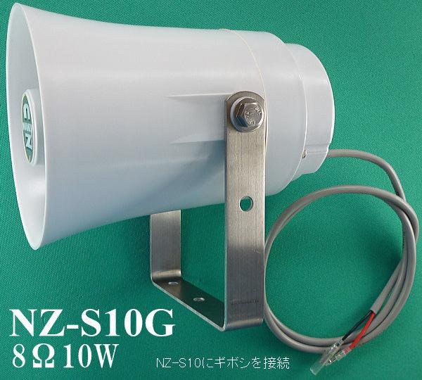 ギボシ接続スピーカー NZ-S10G