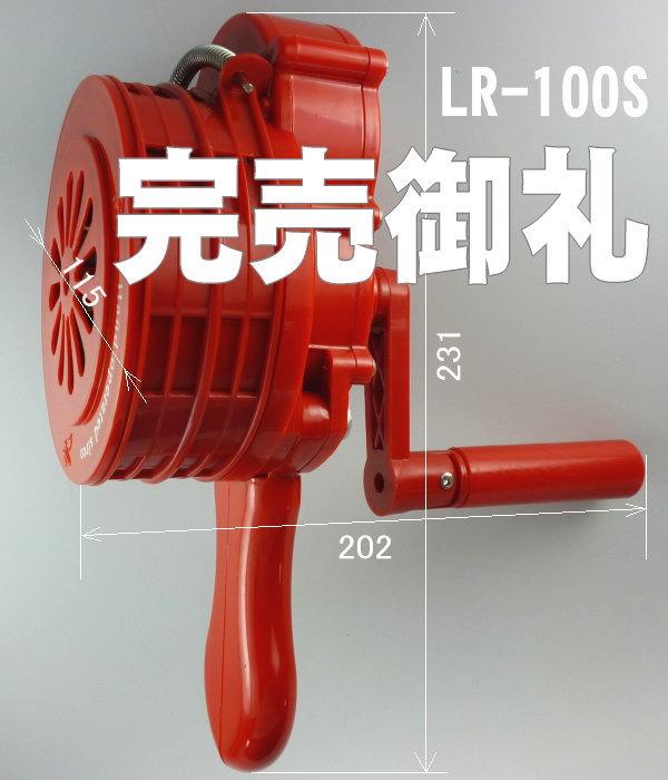 ハンディサイレン LK-100S