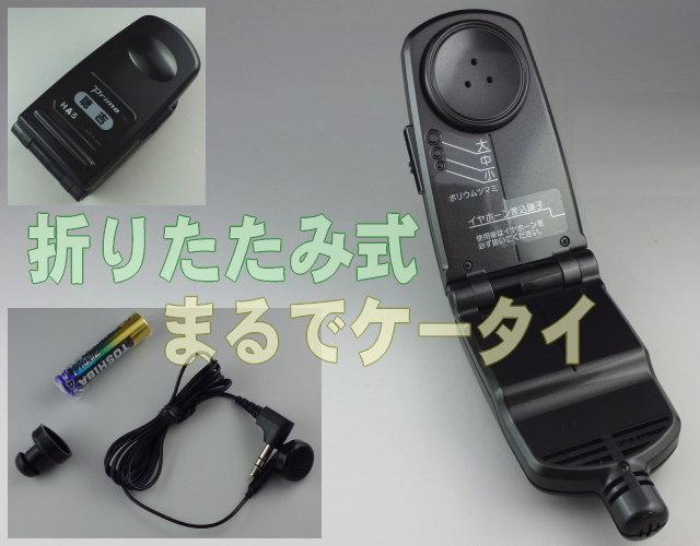 助聴器 HA5 聴吉