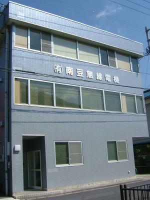 南豆無線電機本社